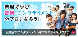 新潟で学び音楽・エンタテイメントのプロになろう!国際音楽エンタテイメント専門学校サイトはコチラ