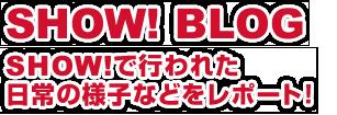SHOW♪Blog