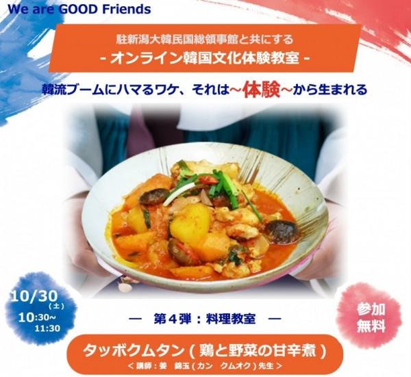 【オンライン韓国文化体験教室】第4弾/料理教室