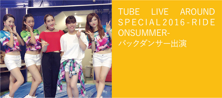 TUBE LIVE AROUND SPECIAL2016-RIDE ONSUMMER-バックダンサー出演